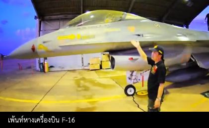(F-16 Painting) emit studio