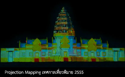 Projection Mapping of the Prasat Hin Phimai emit studio